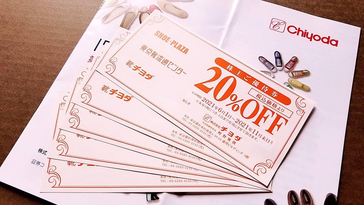 チヨダ(8185)の株主優待券20%OFF券×5枚