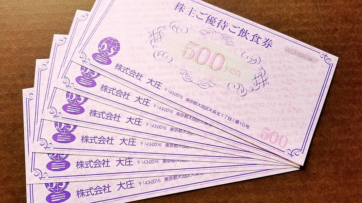 大庄(9979)の到着した株主優待券 大庄グループの直営店で利用できる株主優待ご飲食券