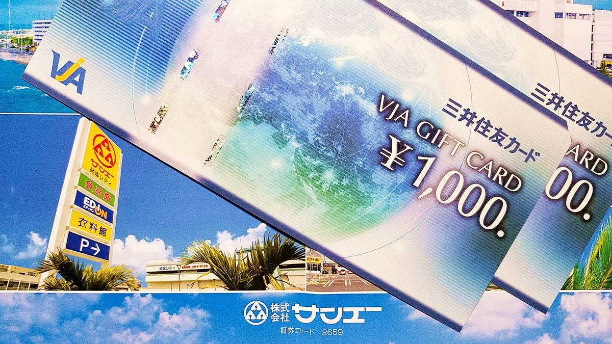 サンエー(2659)の到着した株主優待品 三井住友カードVJAギフトカード