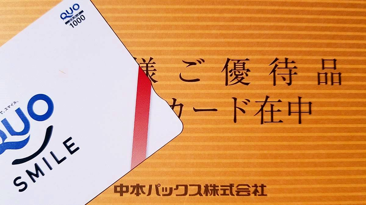 中本パックス(7811)の到着した株主優待品クオカード