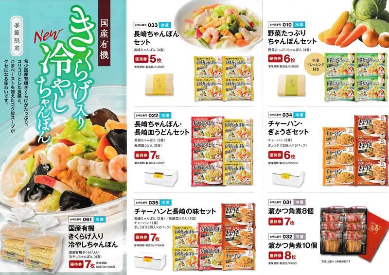 リンガーハットグループ食事ご優待券」と引換えできる自社製品一覧