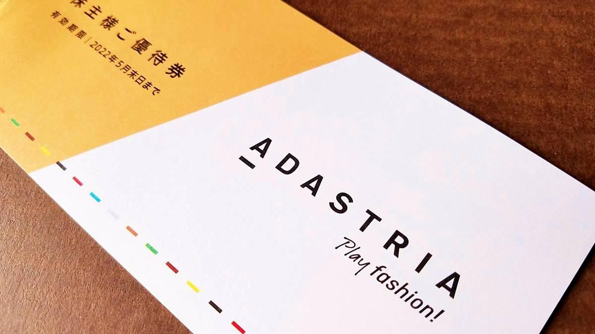 アダストリア(2685)の到着した株主優待券