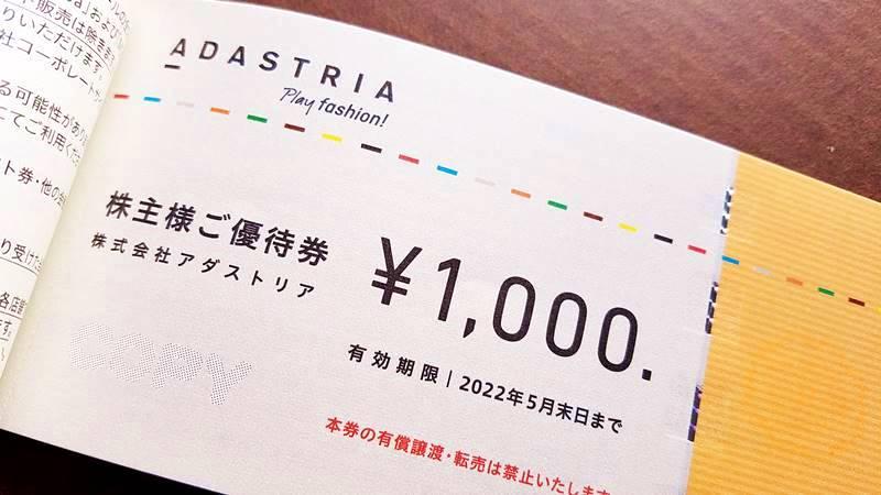 アダストリア(2685)の株主優待券