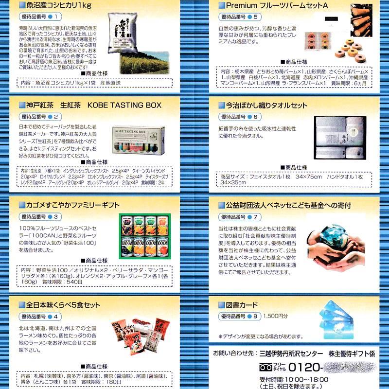 東京個別指導学院(4745)の株主優待のご案内(株主優待カタログ)