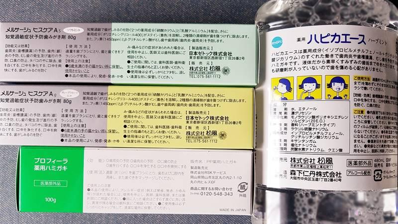 松風(7979)の到着した株主優待品自社製品4点