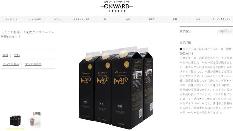 ミカド珈琲 MAJOアイスコーヒー無糖6本セット
