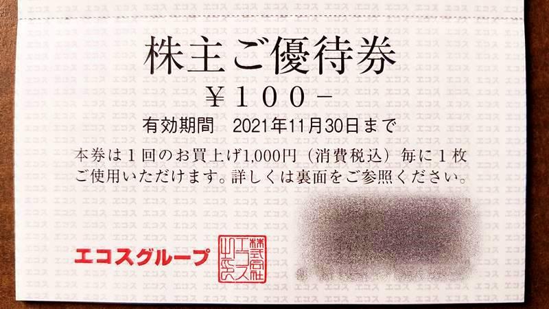 エコス(7520)の到着した株主優待券