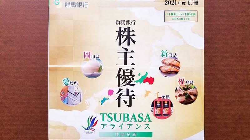 TSUBASA金融システム高度化アライアンス(TSUBASAアライアンス)に参加する地方銀行の地元特産品が掲載された別冊カタログ