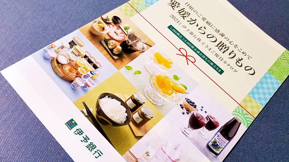 伊予銀行(8385)の到着した株主優待カタログ
