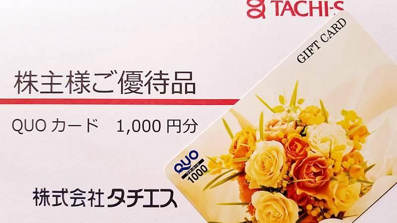 タチエス(7239)の到着した株主優待品クオカード