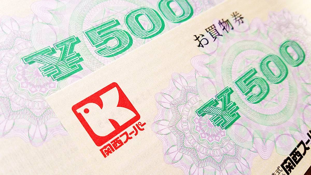 関西スーパーマーケット(9919)の選択した株主優待券 関西スーパーお買物券