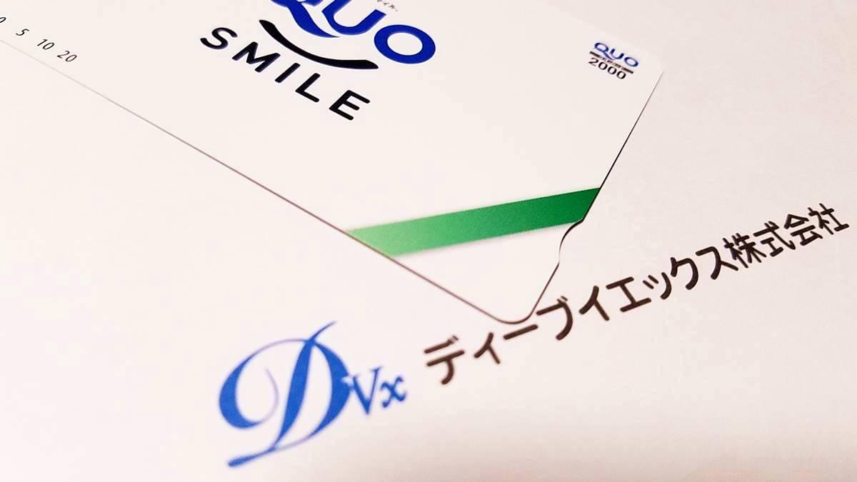 ディーブイエックス(3079)の到着した株主優待品 クオカード