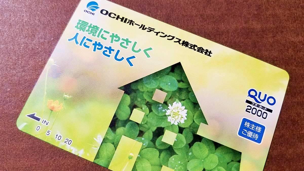 OCHIホールディングス(3166)の到着した株主優待品 クオカード