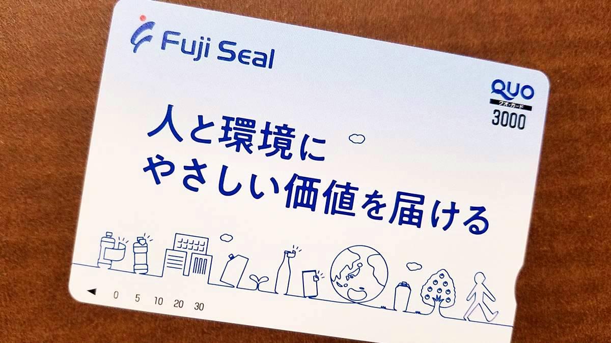 フジシールインターナショナル(7864)の到着した株主優待品 クオカード