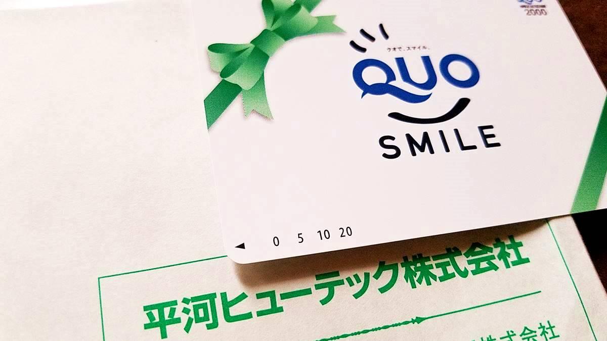 平河ヒューテック(5821)の株主優待品QUOカード