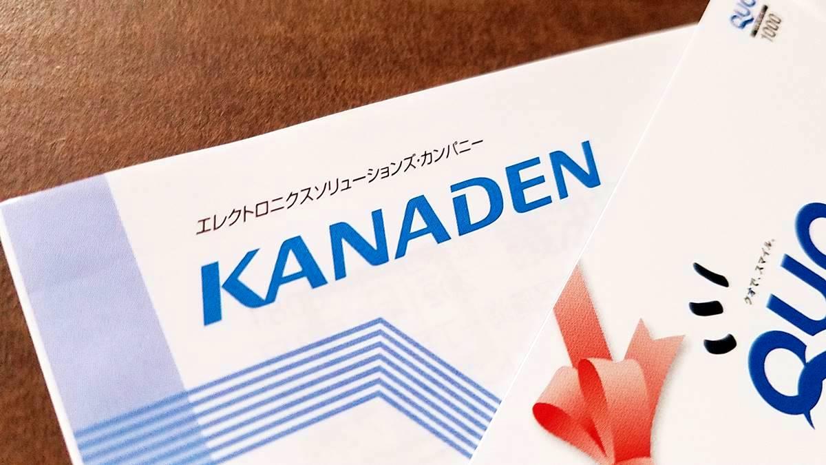 カナデン(8081)の到着した株主優待品 クオカード