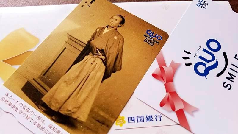 四国銀行(8387)の株主優待品 坂本龍馬のクオカード