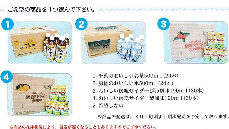 ジャパンフーズ(2599)の到着した株主優待の案内(株主優待カタログ)