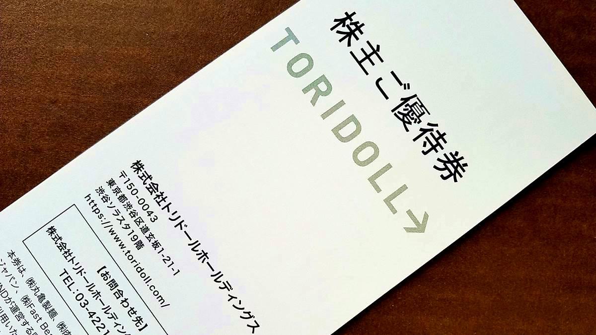 トリドールホールディングス(3397)の丸亀製麺などで使える株主優待券
