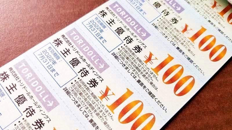 トリドールホールディングス(3397)の丸亀製麺などで使える株主優待券100円券
