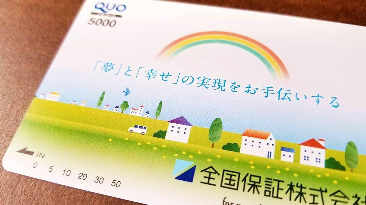 全国保証(7164)の株主優待クオカード
