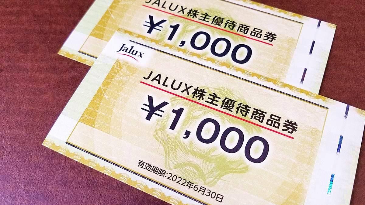 JALUX(2729)の株主優待商品券1000円