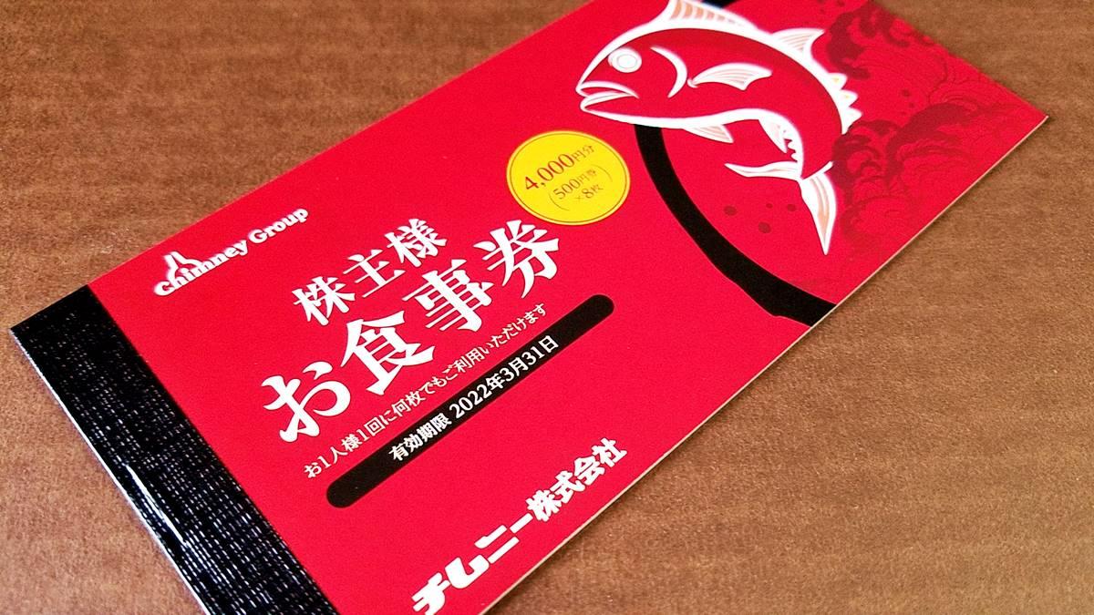チムニー(3178)の株主優待券 株主お食事券500円