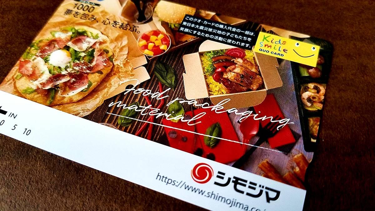 シモジマ(7482)の到着した株主優待品 オリジナルクオカード