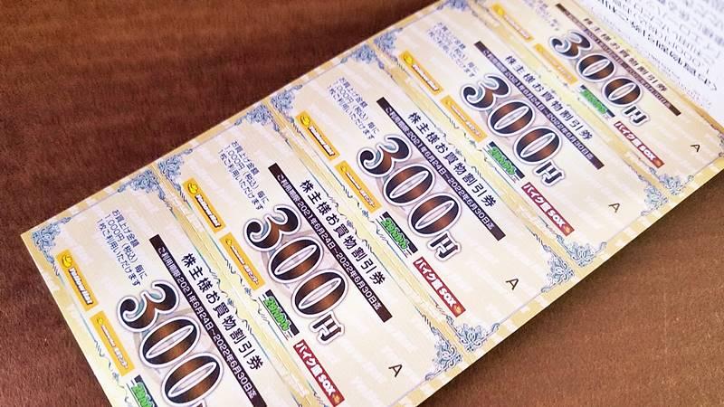 イエローハット(9882)の株主優待 株主お買い物割引券300円×10枚