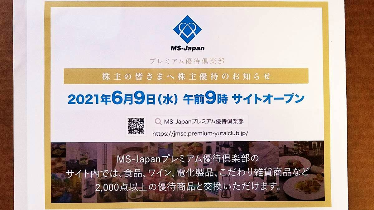 MS-Japan(6539)の到着した株主優待のお知らせ MS-Japan・プレミアム優待倶楽部サイト