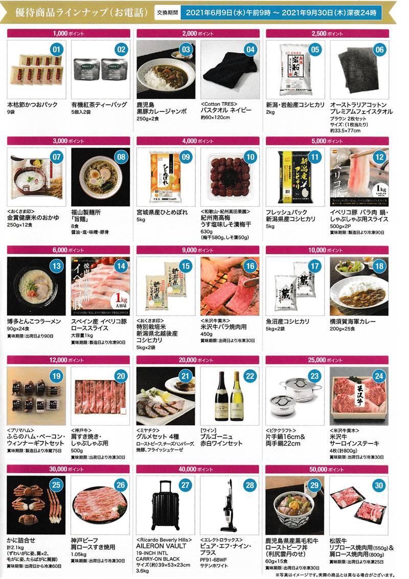 MS-Japan(6539)の株主優待 MS-Japan・プレミアム優待俱楽部のカタログ抜粋