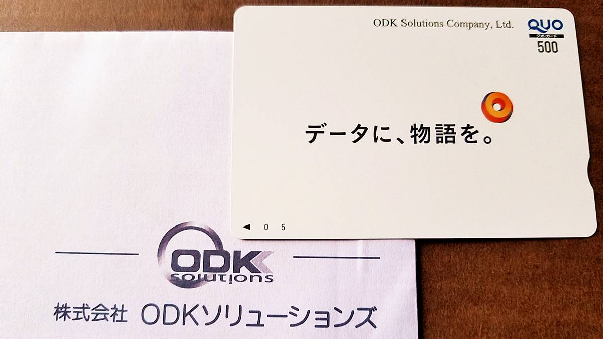 ODKソリューションズ(3839)の到着した株主優待品クオカード