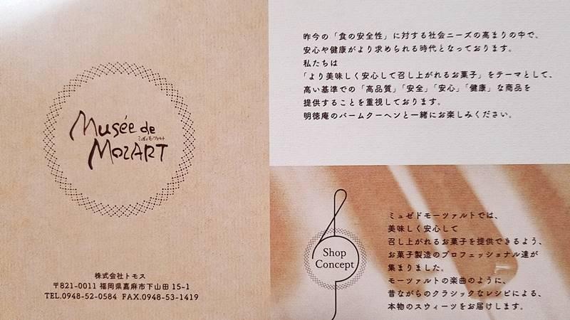 アイ・ケイ・ケイ(2198)の株主優待品 特選お菓子の詰め合わせ1500円相当 福岡のミュゼドモーツァルトのクッキー・マドレーヌと、明徳庵のバームクーヘンのお菓子詰合せ