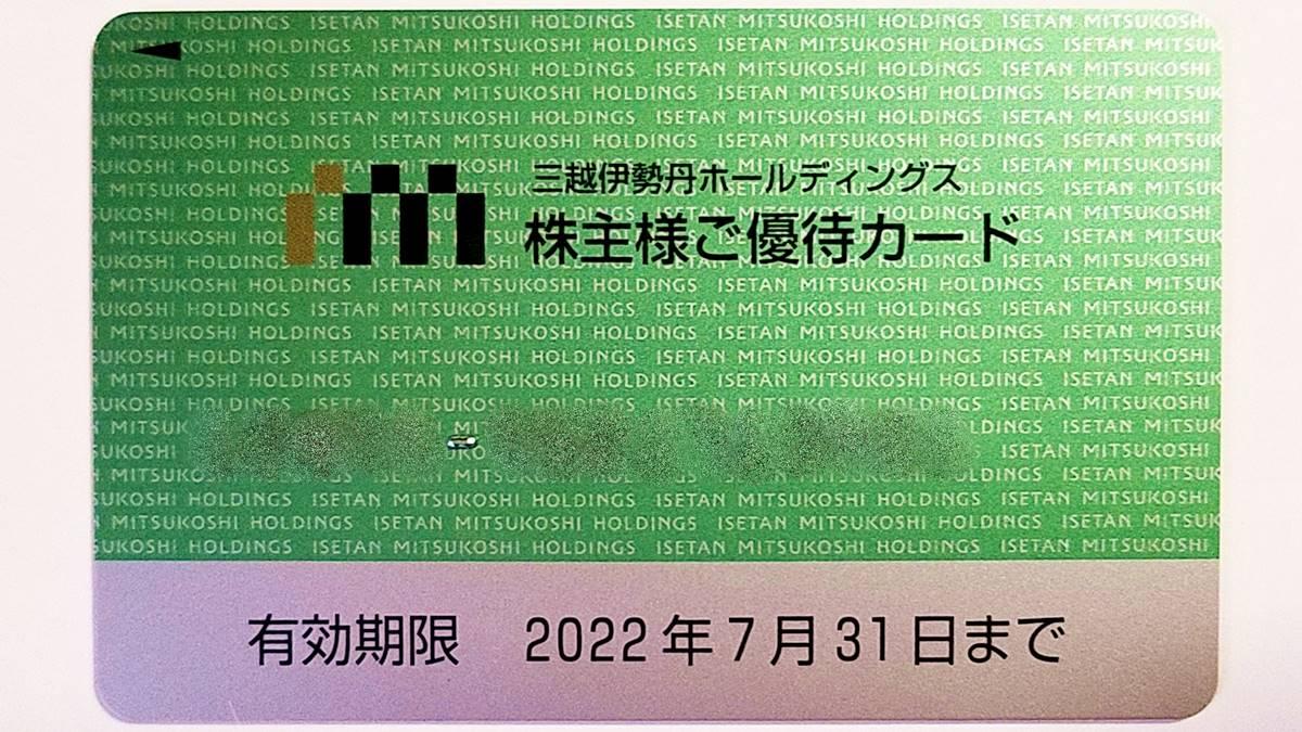 三越伊勢丹ホールディングス(3099)の株主優待 株主様ご優待カード
