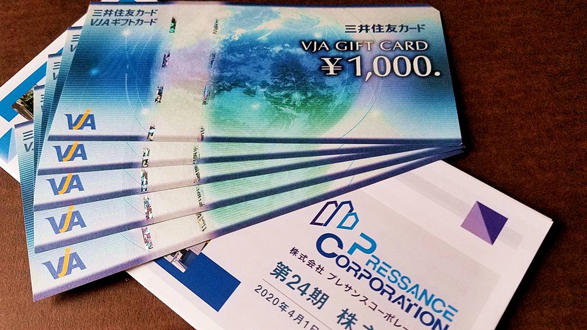 プレサンスコーポレーション(3254)の到着した株主優待品三井住友カードVJAギフトカード
