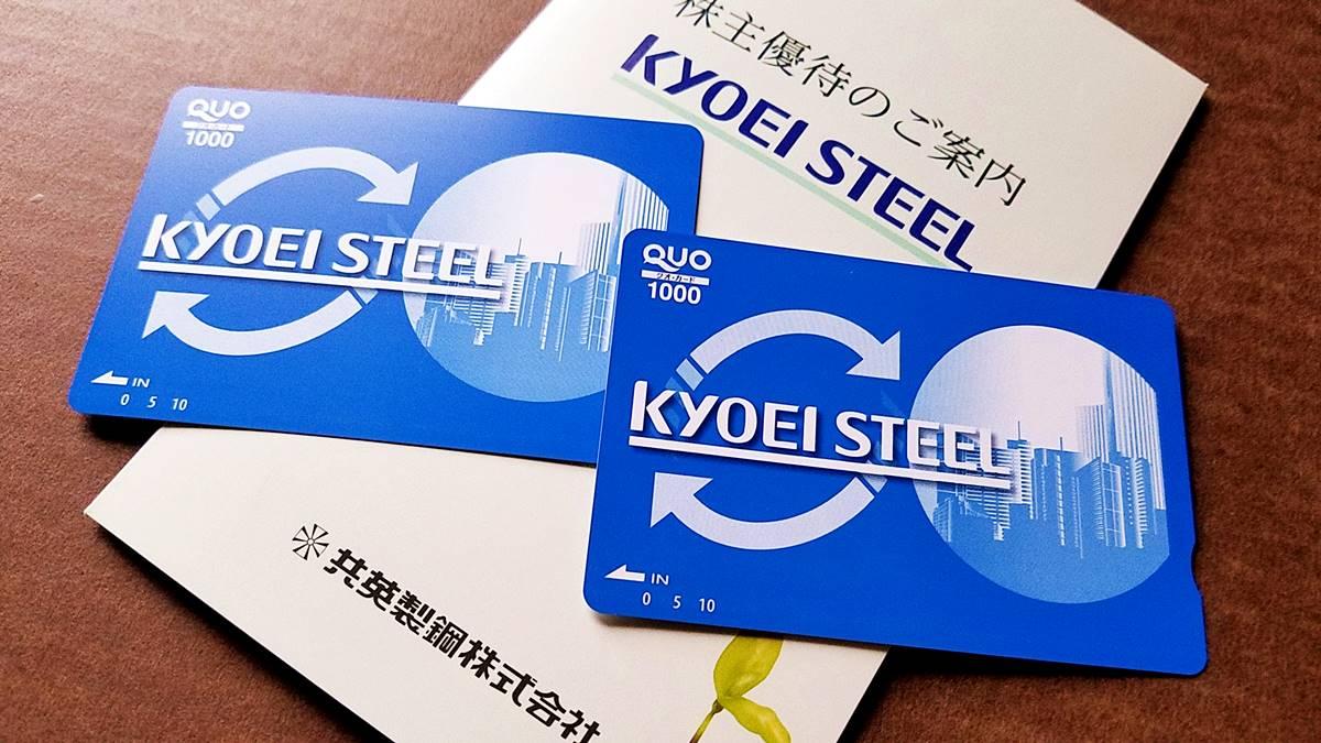 共英製鋼(5440)の株主優待 クオカード