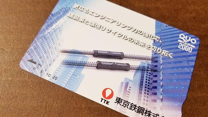 東京鉄鋼(5445)の到着した株主優待品クオカード