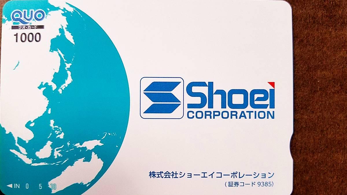 ショーエイコーポレーション(9385)の株主優待 クオカード