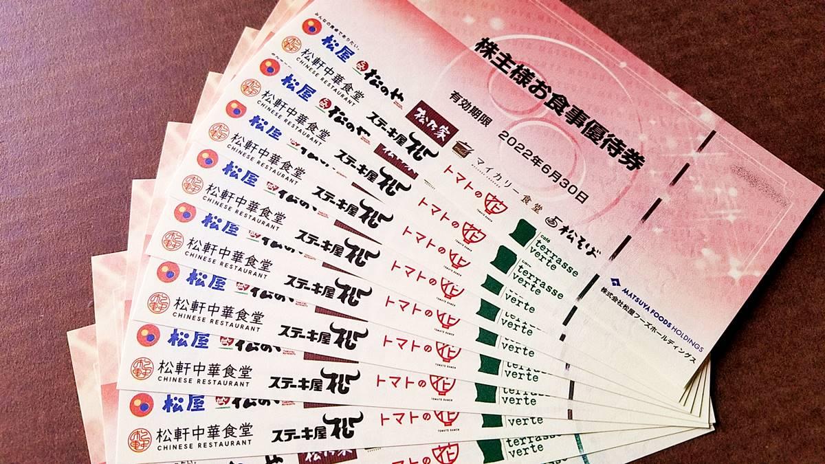 松屋フーズホールディングス(9887)の株主優待券