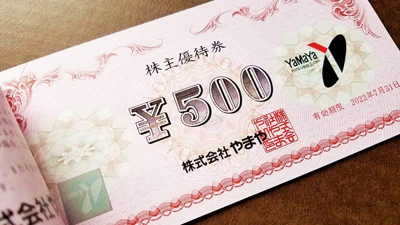 やまや(9994)の株主優待券の株主優待商品券 額面500円×6枚 合計3,000円相当