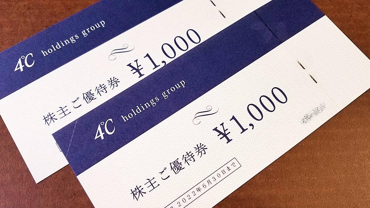 4℃ホールディングス(8008)の株主優待券