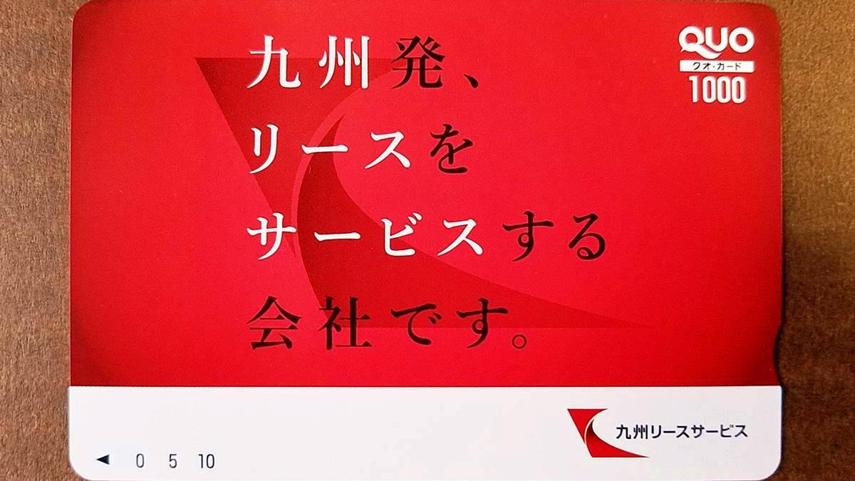 九州リースサービス(8596)の株主優待クオカード