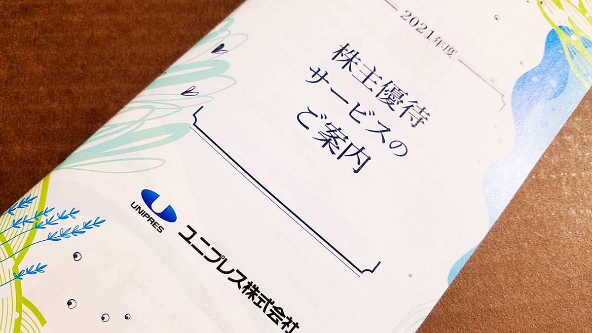 ユニプレス(5949)の到着した株主優待の案内(株主優待カタログ)
