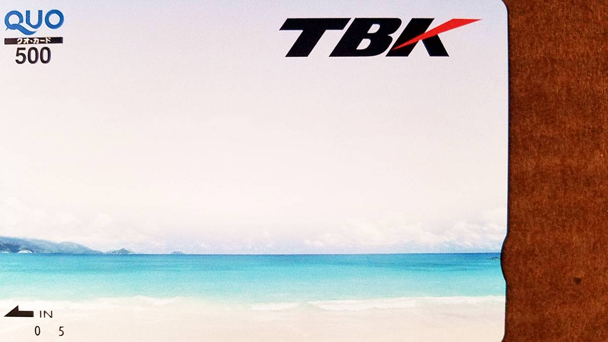 TBK(7277)の株主優待クオカード