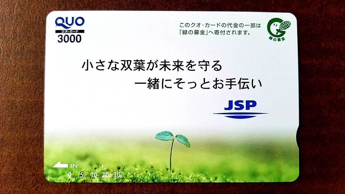 JSP(7942)の到着した株主優待品クオカード