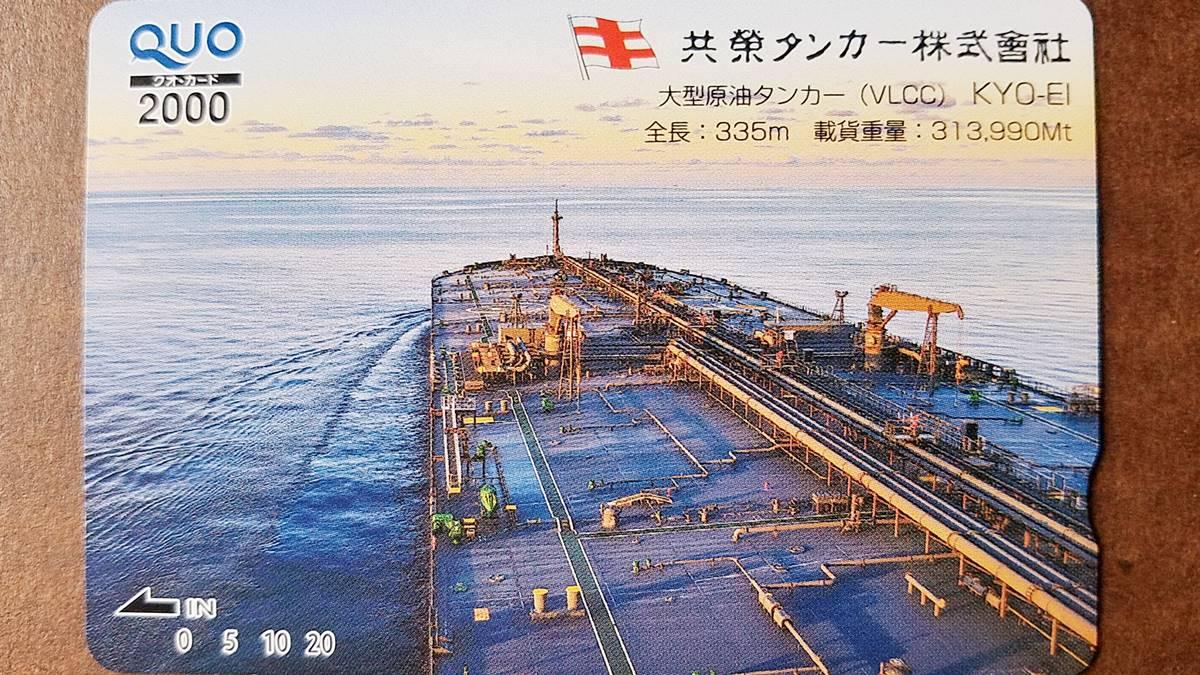 共栄タンカー(9130)の到着した株主優待品 大型原油タンカーKYO-EIの写真クオカード