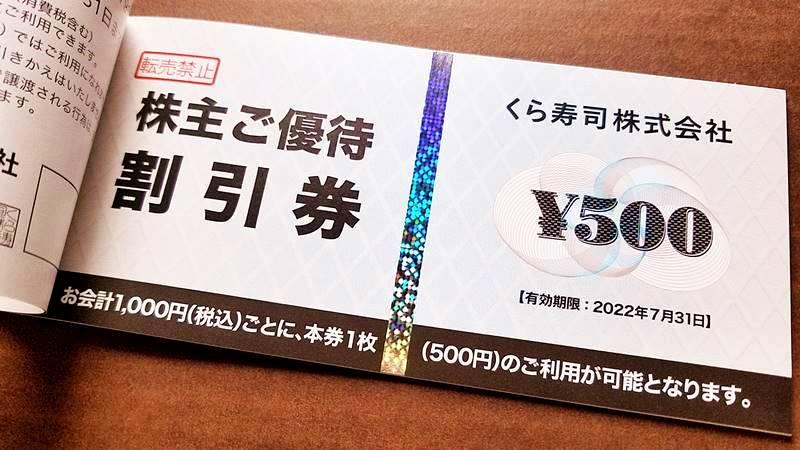くら寿司(2695)の到着した株主優待券 株主ご優待割引券500円券