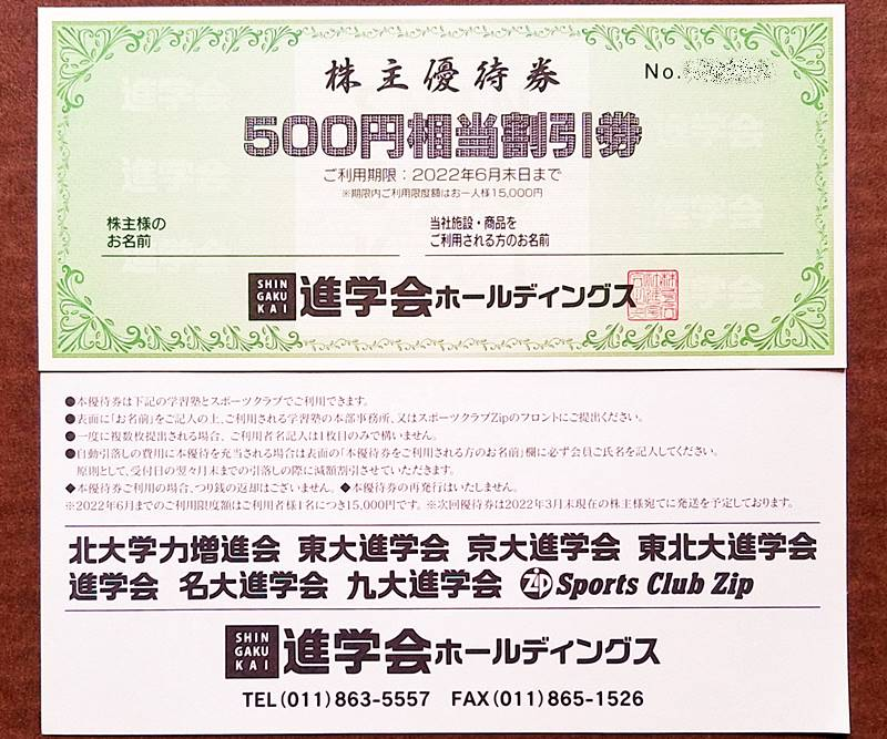 進学会ホールディングス(9760)の到着した株主優待券 希望者進呈の3000円相当割引券