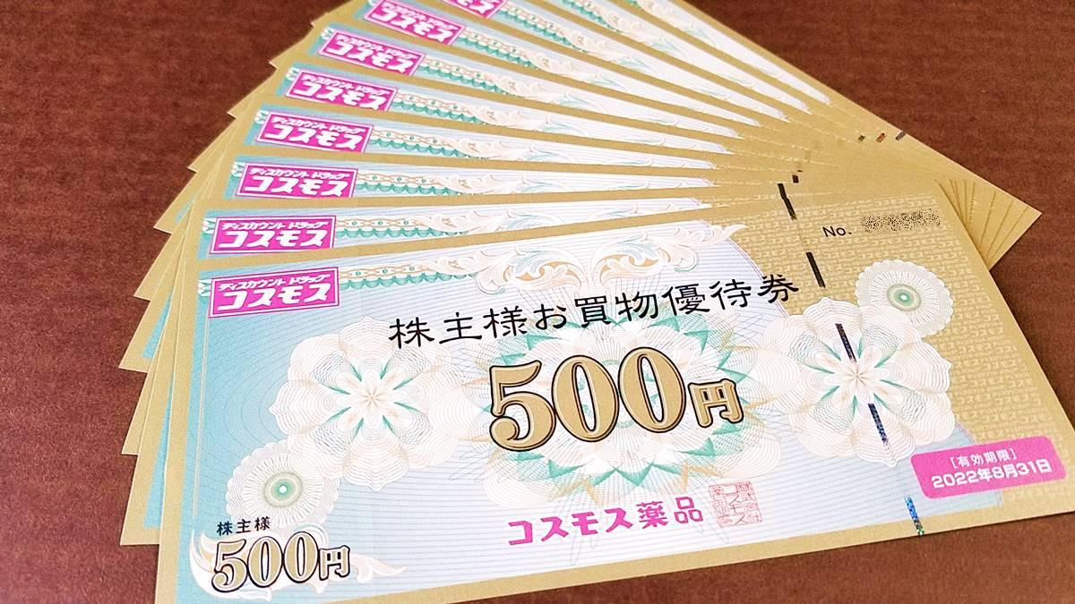コスモス薬品(3349)の株主優待 株主お買い物優待券500円券